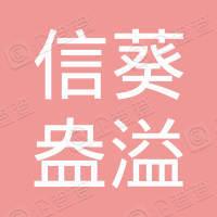 上海信葵盎溢投资管理中心(有限合伙)