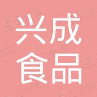 东丰县兴成食品有限公司