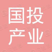 宜昌国投产业投资基金(有限合伙)