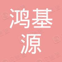 青岛鸿基源金属制品有限公司