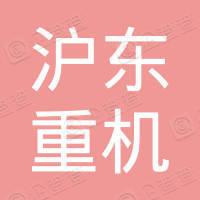 沪东重机有限公司