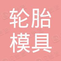 揭阳空港经济区轮胎模具厂