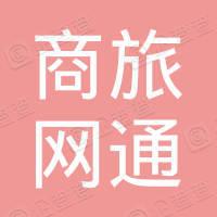 苏州商旅网通科技有限公司