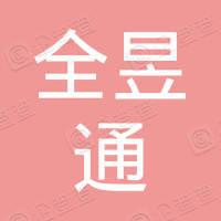 全昱通玄武三栖旅游机场河南有限公司