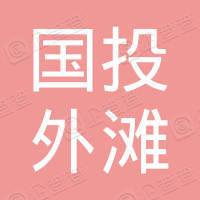 青岛国投外滩股权投资管理有限公司