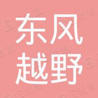 东风越野车有限公司