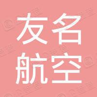 广州友名航空票务有限公司