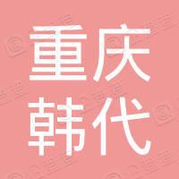 重庆韩代电梯工程有限公司