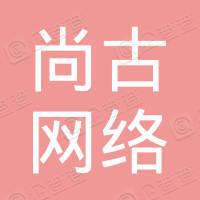 广州尚古网络科技有限公司
