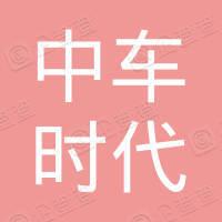 株洲中车时代高新投资有限公司