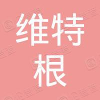 维特根(广州)机械有限公司