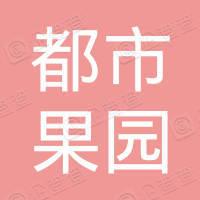 惠州市都市果园贸易有限公司