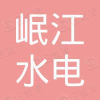 眉山亚王岷江航电开发有限公司