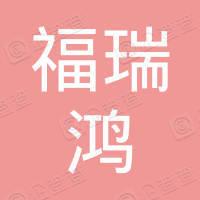 深圳市福瑞鸿科技有限公司