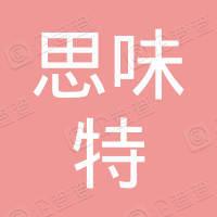 四川思味特食品有限公司