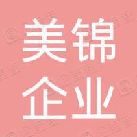 山西美锦企业管理有限责任公司