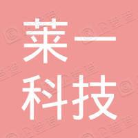 吉林省莱一科技集团有限公司