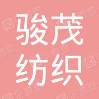 深圳市骏茂纺织有限公司