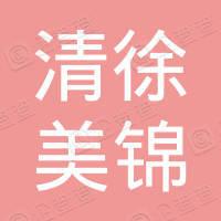 清徐美锦建筑工程有限公司
