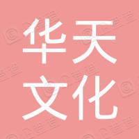 沈阳华天文化传播有限公司