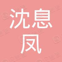 青白江沈息凤商贸部