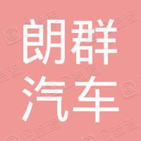 惠州市朗群汽车服务有限公司