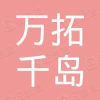深圳万拓千岛管理咨询合伙企业(有限合伙)