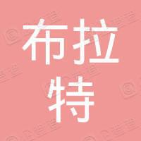 绍兴布拉特纺织服饰有限公司