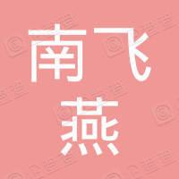 深圳市南飞燕装饰设计工程有限公司