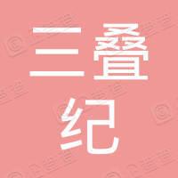 广州三叠纪科技有限公司