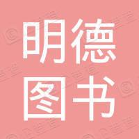 吉林省明德图书发行有限公司