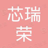 深圳市芯瑞荣电池科技有限公司