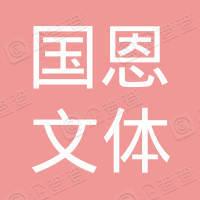 青岛国恩文体产业有限公司