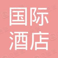 贺州国际酒店有限公司