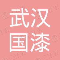 武汉市国漆有限公司