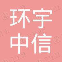 赣州市环宇中信房地产经纪有限公司嘉安分公司