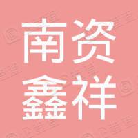 无锡南资鑫祥投资合伙企业(有限合伙)