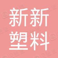 江苏新新塑料有限公司
