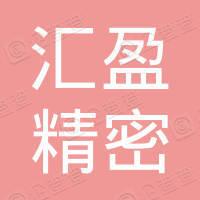 汇盈精密技术(深圳)有限公司