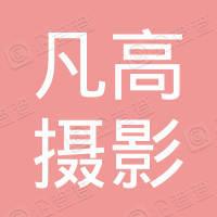 广州凡高摄影有限公司
