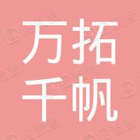 深圳万拓千帆管理咨询合伙企业(有限合伙)
