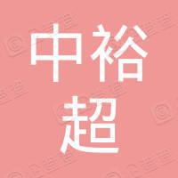 柘城县中裕超硬材料有限公司