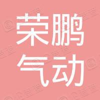 浙江荣鹏气动工具股份有限公司