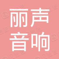 杭州丽声音响有限公司