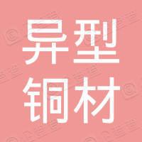 湘潭市异型铜材厂有限公司