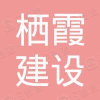南京栖霞建设集团有限公司