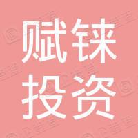 上海赋铼投资管理中心(有限合伙)