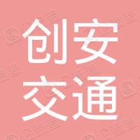 江西赣州创安交通设施工程有限公司