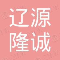 辽源市隆诚二手车经销有限公司