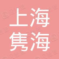 上海隽海国际物流有限公司